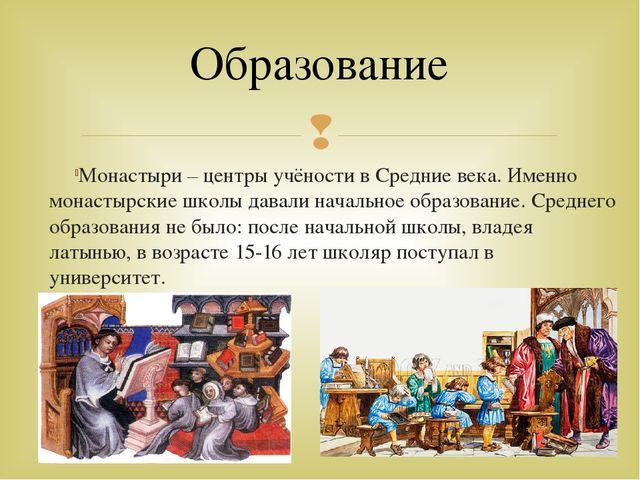 Монастыри – центры учёности в Средние века. Именно монастырские школы давали...