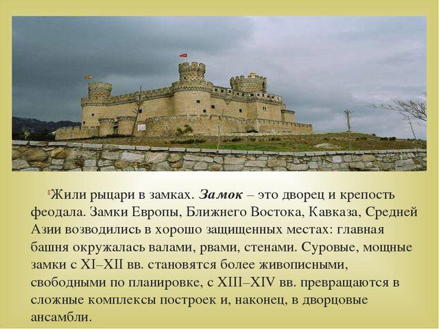 Жили рыцари в замках. Замок – это дворец и крепость феодала. Замки Европы, Бл...