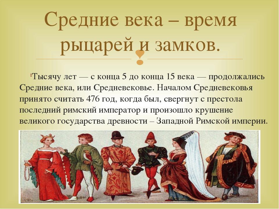 Тысячу лет — с конца 5 до конца 15 века — продолжались Средние века, или Сред...