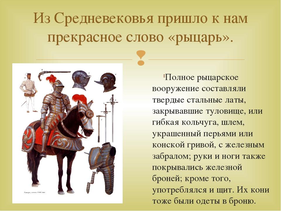 Полное рыцарское вооружение составляли твердые стальные латы, закрывавшие тул...