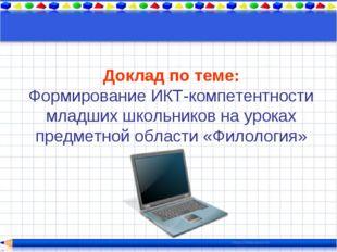 Доклад по теме: Формирование ИКТ-компетентности младших школьников на уроках