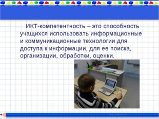 ИКТ-компетентность – это способность учащихся использовать информационные и