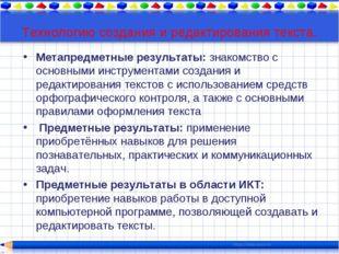 Технологию создания и редактирования текста. Метапредметные результаты: знако