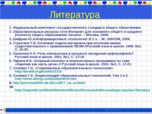 Литература 1. Федеральный компонент государственного стандарта общего образов