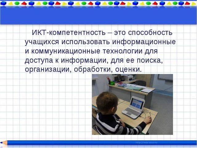 ИКТ-компетентность – это способность учащихся использовать информационные и...