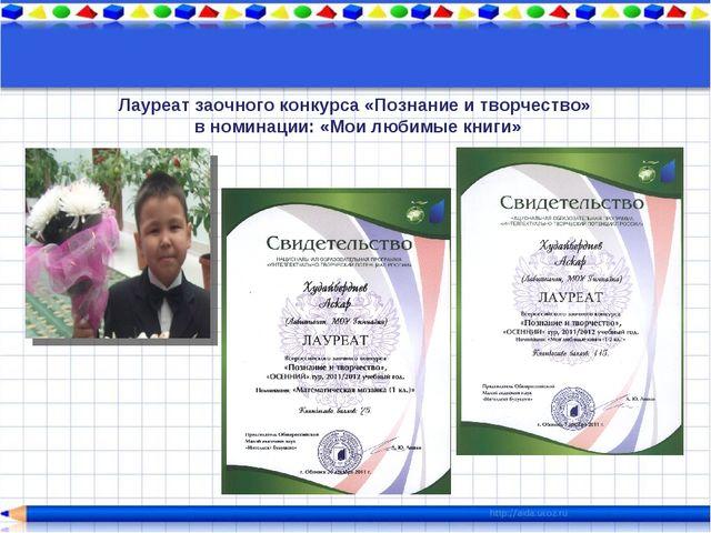 Лауреат заочного конкурса «Познание и творчество» в номинации: «Мои любимые...