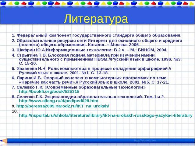 Литература 1. Федеральный компонент государственного стандарта общего образов...