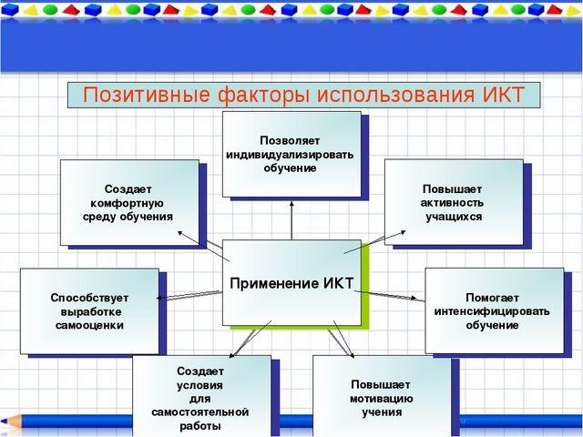 Позитивные факторы использования ИКТ