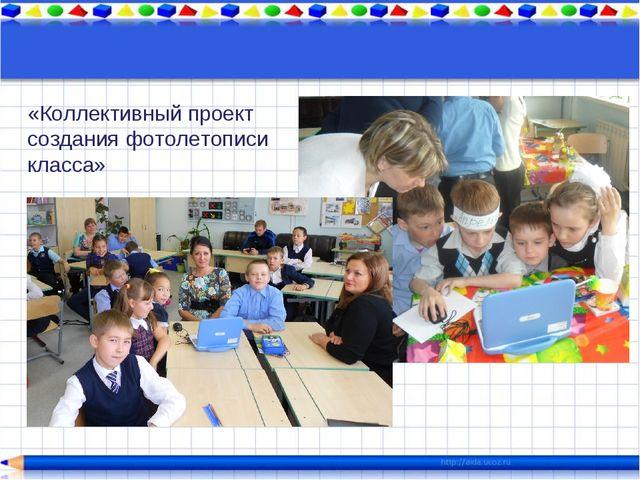 пролПроект «Коллективный проект создания фотолетописи класса»