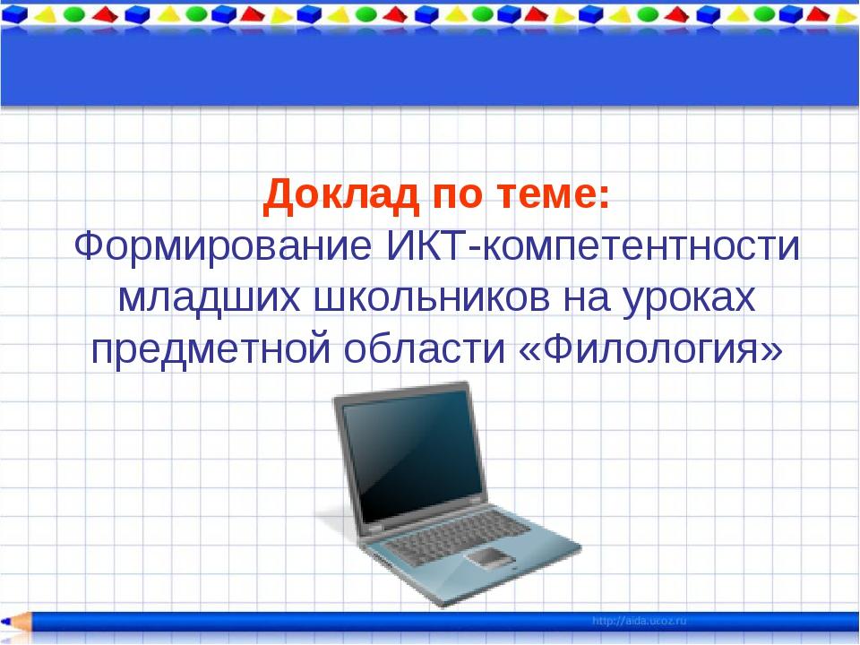 Доклад по теме: Формирование ИКТ-компетентности младших школьников на уроках...