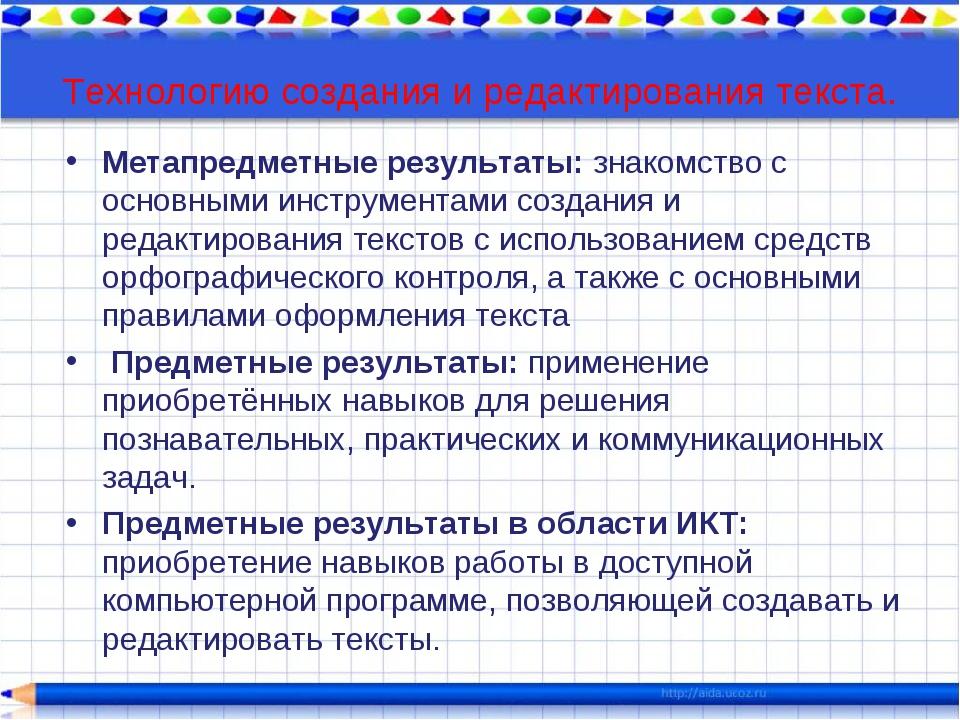 Технологию создания и редактирования текста. Метапредметные результаты: знако...