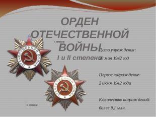 ОРДЕН ОТЕЧЕСТВЕННОЙ ВОЙНЫ I и IIстепени Дата учреждения: 20мая1942 год Пер