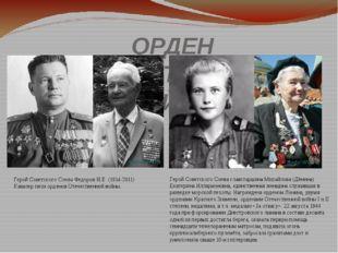 ОРДЕН ОТЕЧЕСТВЕННОЙ ВОЙНЫ Герой Советского Союза Федоров И.Е. (1914-2011) Кав