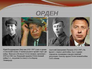 ОРДЕН ОТЕЧЕСТВЕННОЙ ВОЙНЫ Юрий Владимирович Никулин (1921-1997) ушёл в армию