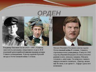 ОРДЕН ОТЕЧЕСТВЕННОЙ ВОЙНЫ Владимир Павлович Басов (1923—1987). Капитан, замес
