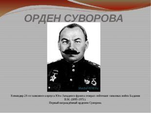 ОРДЕН СУВОРОВА Командир 24-го танкового корпуса Юго-Западного фронта генерал-