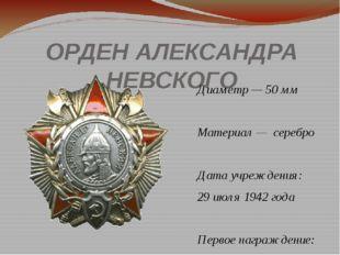 ОРДЕН АЛЕКСАНДРА НЕВСКОГО Диаметр — 50мм Материал — серебро Дата учреждения