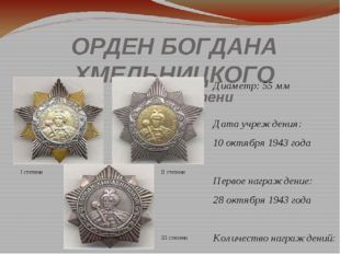 ОРДЕН БОГДАНА ХМЕЛЬНИЦКОГО I,II и III степени Диаметр: 55мм Дата учреждения