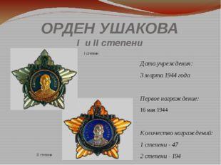ОРДЕН УШАКОВА I и II степени Дата учреждения: 3марта 1944 года Первое награ