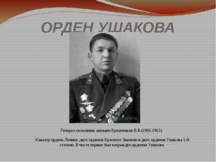 ОРДЕН УШАКОВА Генерал-полковник авиации Ермаченков В.В.(1906-1963). Кавалер о