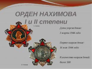 ОРДЕН НАХИМОВА Iи II степени Дата учреждения: 3марта 1944 года Первое награ