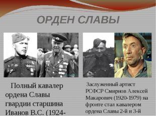 ОРДЕН СЛАВЫ Полный кавалер ордена Славы гвардии старшина Иванов В.С. (1924-19