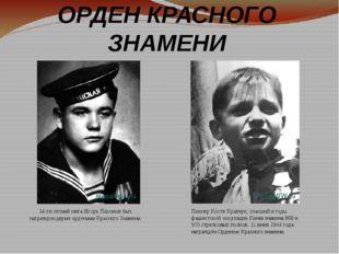 14-ти летний юнга Игорь Пахомов был награжден двумя орденами Красного Знамен