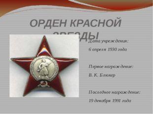 ОРДЕН КРАСНОЙ ЗВЕЗДЫ Дата учреждения: 6апреля 1930 года Первое награждение: