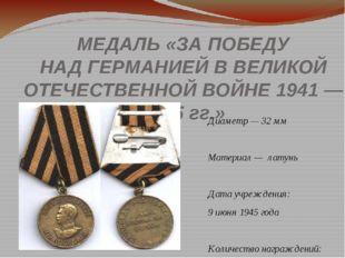 МЕДАЛЬ«ЗАПОБЕДУ НАДГЕРМАНИЕЙ ВВЕЛИКОЙ ОТЕЧЕСТВЕННОЙ ВОЙНЕ 1941— 1945 гг.