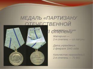 МЕДАЛЬ«ПАРТИЗАНУ ОТЕЧЕСТВЕННОЙ ВОЙНЫ» IIстепени Диаметр — 32мм Материал