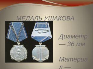 МЕДАЛЬ УШАКОВА Диаметр — 36мм Материал — серебро Дата учреждения: 3марта 19