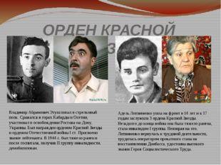 ОРДЕН КРАСНОЙ ЗВЕЗДЫ Владимир Абрамович Этуш попал в стрелковый полк. Сражалс