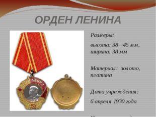 ОРДЕН ЛЕНИНА Размеры: высота: 38—45 мм, ширина: 38мм Материал: золото, плати