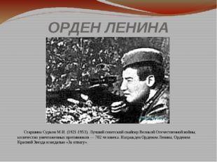 ОРДЕН ЛЕНИНА Старшина Сурков М.И. (1921-1953). Лучший советский снайпер Велик