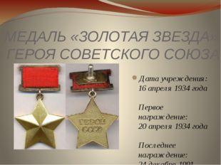 МЕДАЛЬ«ЗОЛОТАЯЗВЕЗДА» ГЕРОЯ СОВЕТСКОГО СОЮЗА Дата учреждения: 16апреля 193