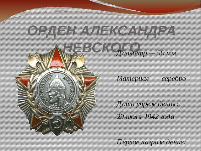 ОРДЕН АЛЕКСАНДРА НЕВСКОГО Диаметр — 50мм Материал — серебро Дата учреждения...