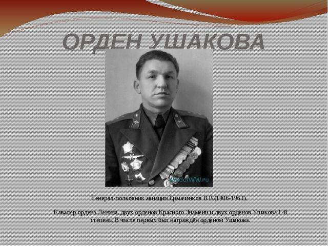 ОРДЕН УШАКОВА Генерал-полковник авиации Ермаченков В.В.(1906-1963). Кавалер о...
