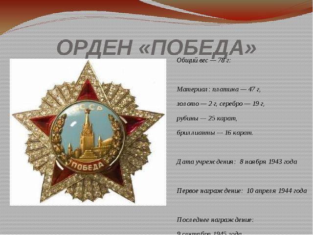 ОРДЕН«ПОБЕДА» Общий вес— 78г: Материал: платина — 47г, золото — 2г, сере...