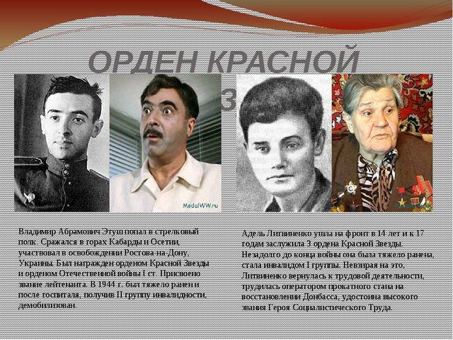 ОРДЕН КРАСНОЙ ЗВЕЗДЫ Владимир Абрамович Этуш попал в стрелковый полк. Сражалс...