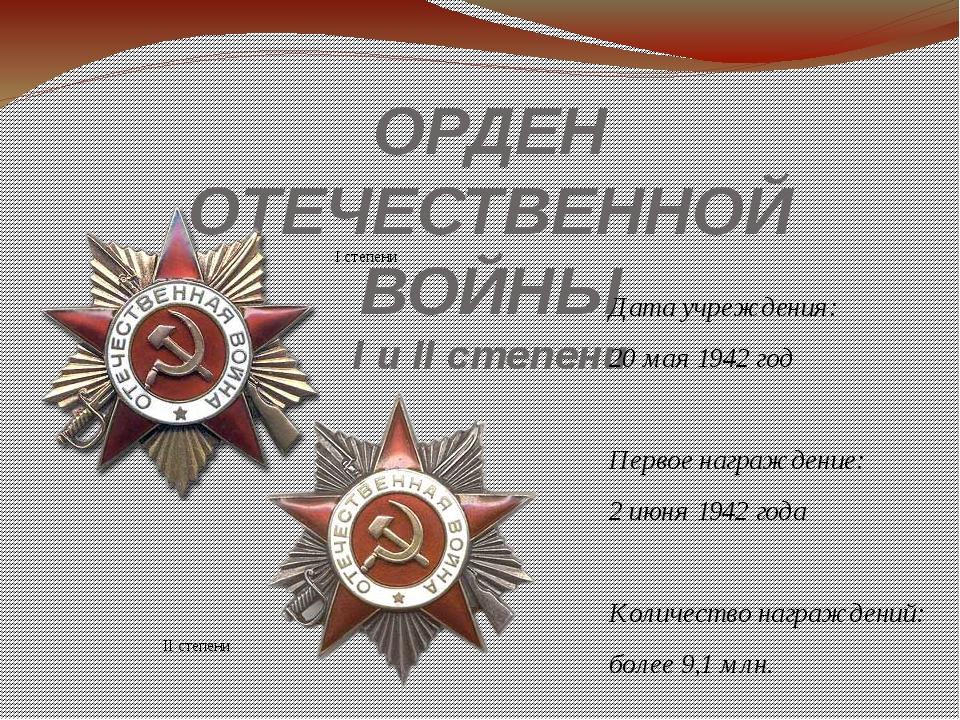 ОРДЕН ОТЕЧЕСТВЕННОЙ ВОЙНЫ I и IIстепени Дата учреждения: 20мая1942 год Пер...