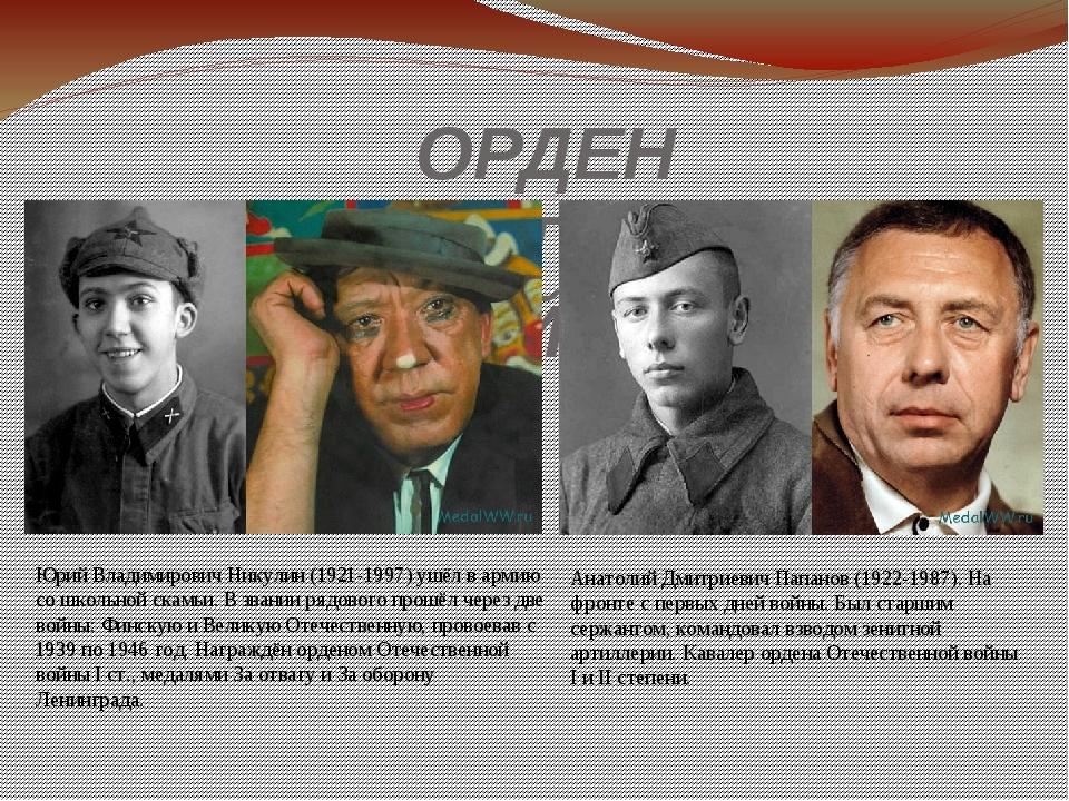 ОРДЕН ОТЕЧЕСТВЕННОЙ ВОЙНЫ Юрий Владимирович Никулин (1921-1997) ушёл в армию...