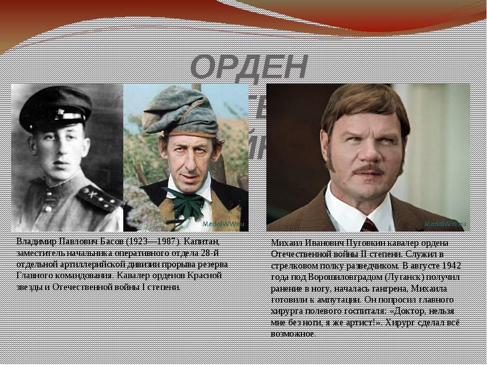 ОРДЕН ОТЕЧЕСТВЕННОЙ ВОЙНЫ Владимир Павлович Басов (1923—1987). Капитан, замес...