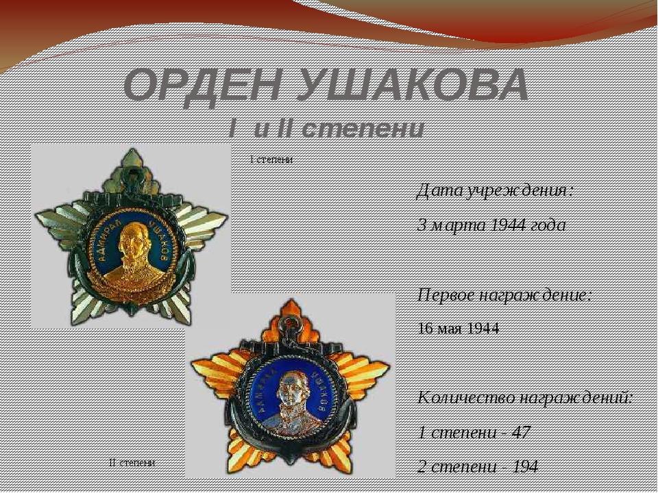 ОРДЕН УШАКОВА I и II степени Дата учреждения: 3марта 1944 года Первое награ...