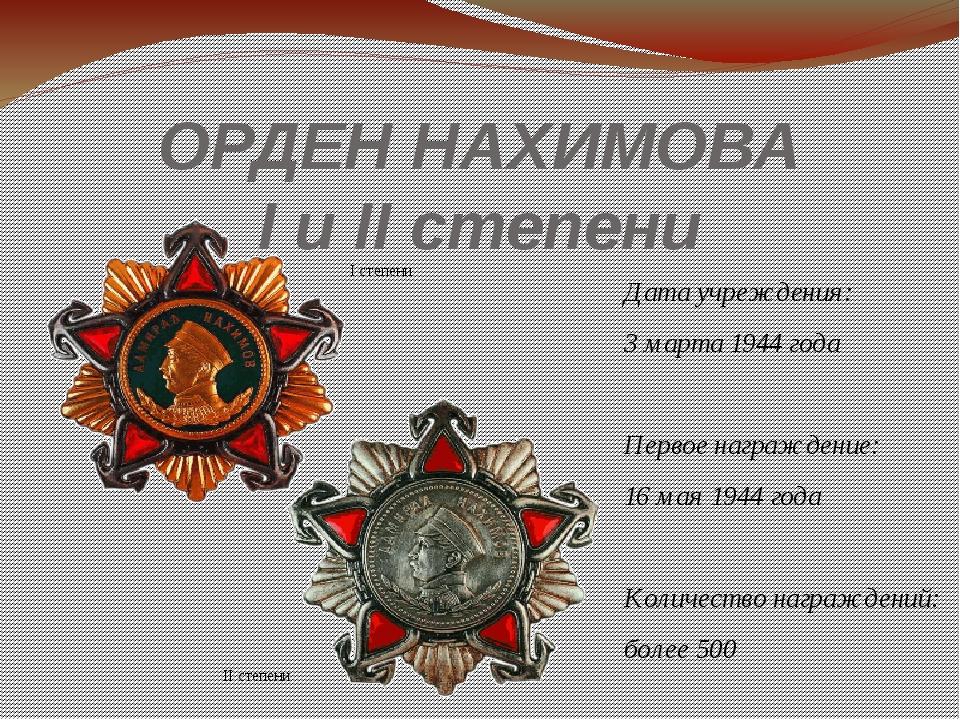 ОРДЕН НАХИМОВА Iи II степени Дата учреждения: 3марта 1944 года Первое награ...