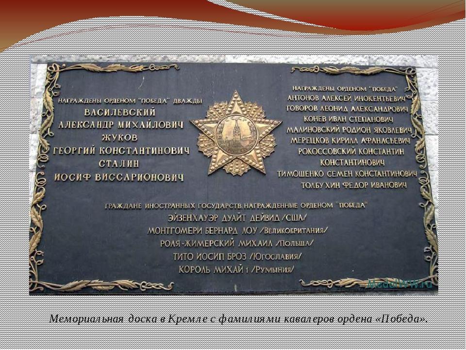 Мемориальная доска в Кремле с фамилиями кавалеров ордена «Победа».