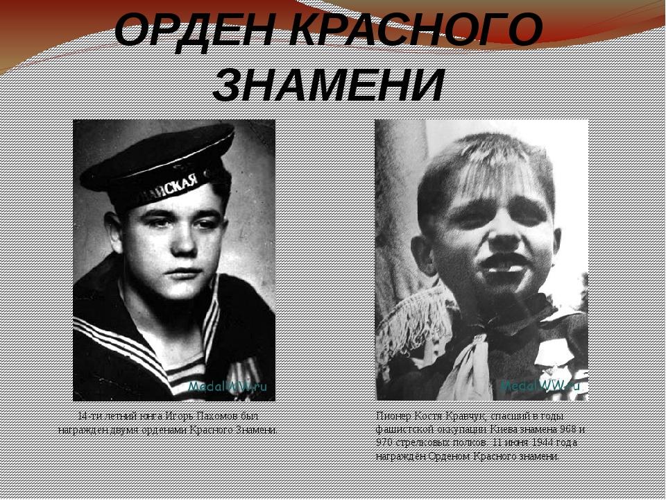 14-ти летний юнга Игорь Пахомов был награжден двумя орденами Красного Знамен...