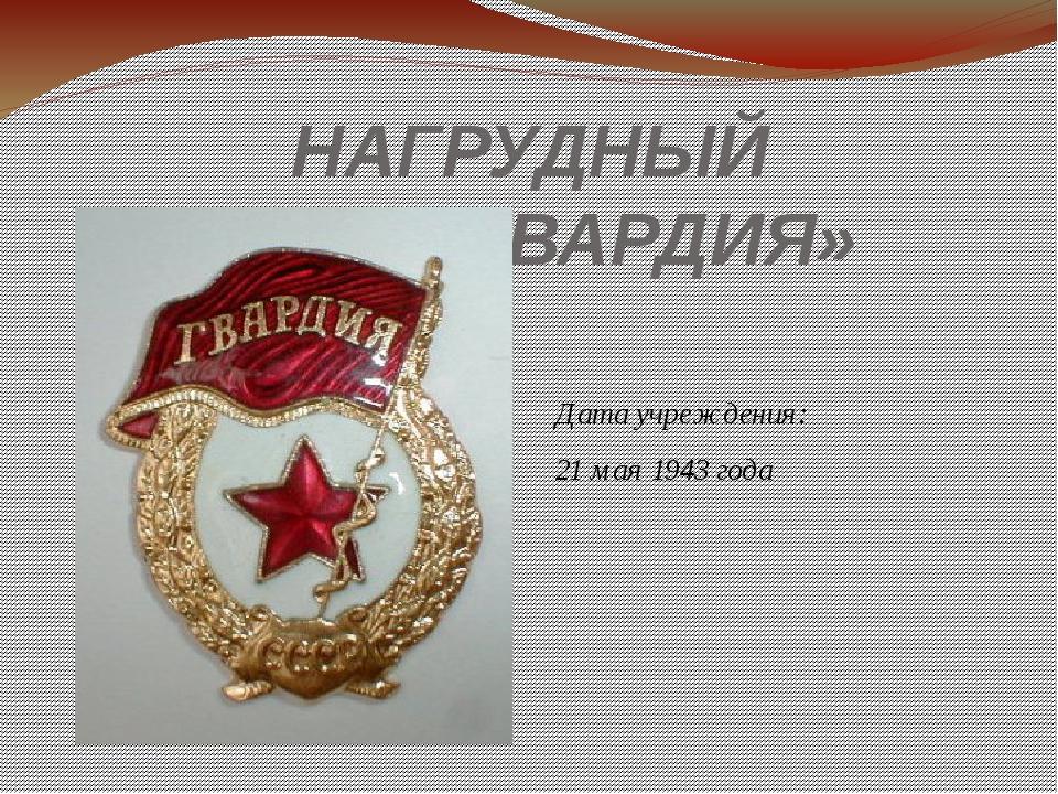 НАГРУДНЫЙ ЗНАК«ГВАРДИЯ» Дата учреждения: 21мая1943 года
