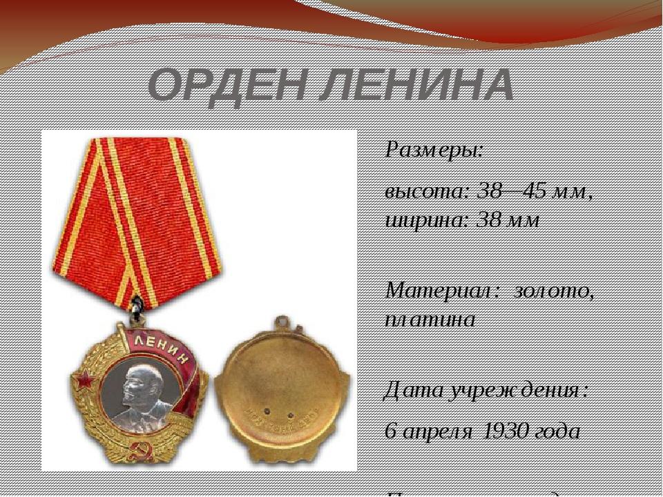 ОРДЕН ЛЕНИНА Размеры: высота: 38—45 мм, ширина: 38мм Материал: золото, плати...