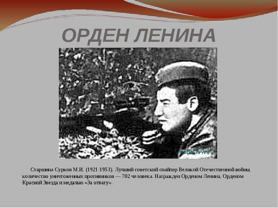 ОРДЕН ЛЕНИНА Старшина Сурков М.И. (1921-1953). Лучший советский снайпер Велик...
