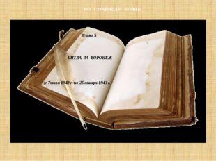 БИТВА ЗА ВОРОНЕЖ Глава 5 (с 7июля 1942 г. по 25 января 1943 г.) ПО СТРАНИЦАМ